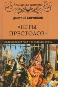 ?Игры престолов? средневековой Руси и Западной Европы