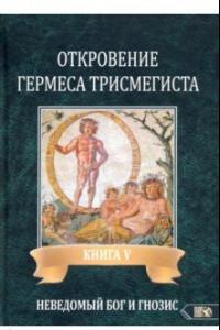 Откровение Гермеса Трисмегиста. Книга 5