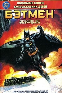 Бэтмен: Возвращение