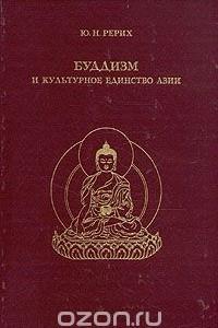 Буддизм и культурное единство Азии