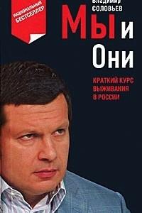 Мы и Они. Краткий курс выживания в России
