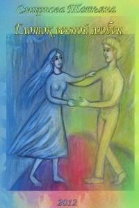Глоток вечной любви