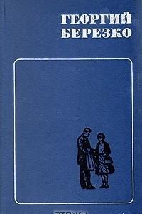 Георгий Березко. Избранные произведения в двух томах. Том 2