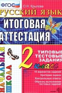 Русский язык. 2 класс. Итоговая аттестация. Типовые тестовые задания