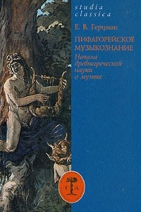 Пифагорейское музыкознание. Начала древнегреческой науки о музыке