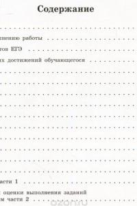 ЕГЭ-2016. История. Типовые экзаменационные варианты. 10 вариантов