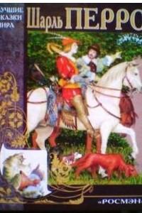 Сказки: Подарки феи. Рике с хохолком. Кот в сапогах. Золушка, или Хрустальная туфелька. Мальчик с пальчик. Спящая красавица. Синяя борода