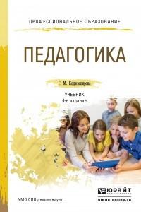 Педагогика. Учебник
