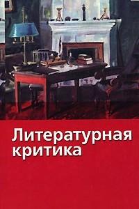 Литературная критика: Герой нашего времени/ Что такое обломовщина?/ Базаров и др.