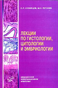 Лекции по гистологии, цитологии и эмбриологии