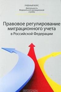 Правовое регулирование миграционного учета в Российской Федерации