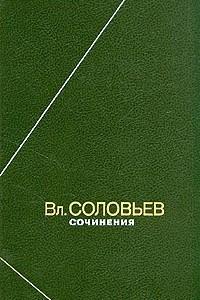 В. С. Соловьев. Сочинения в двух томах. Том 1