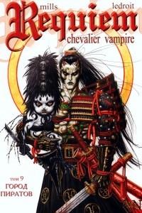 Реквием, Рыцарь-Вампир. Том 9 - Город пиратов (фанатский перевод)