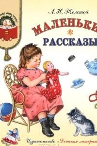 Л. Н. Толстой. Маленькие рассказы