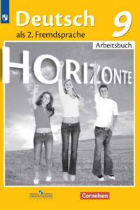 Немецкий язык. Второй иностранный язык. Рабочая тетрадь. 9 класс.