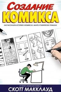 Создание комикса: как рассказать историю в комиксах, манге и графических романах
