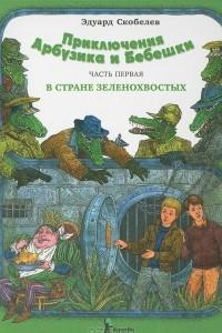 Приключения Арбузика и Бебешки. Часть 1. В стране зеленохвостых