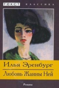 Любовь Жанны Ней. Жизнь и гибель Николая Курбова