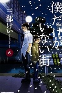 Boku Dake ga Inai Machi. Volume 6