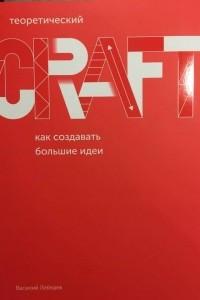 CRAFT: Как создавать большие идеи