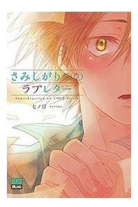 ???????????? / Samishigariya no Love Letter