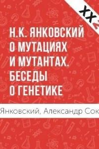 Н. К. Янковский о мутациях и мутантах. Беседы о генетике