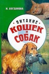 Питание кошек и собак