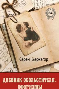 Дневник обольстителя. Афоризмы эстетика