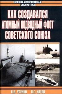 Как создавался атомный подводный флот Советского Союза
