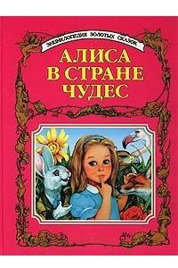 Алиса в Стране чудес. Русалочка. Питер Пэн