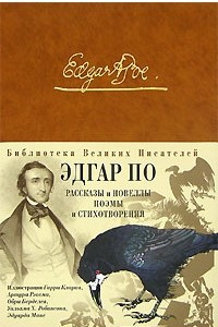 Эдгар По. Рассказы и новеллы, поэмы и стихотворения