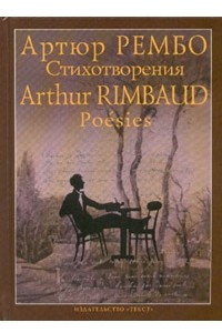 Артюр Рембо. Стихотворения / Arthur Rimbaud. Poesies