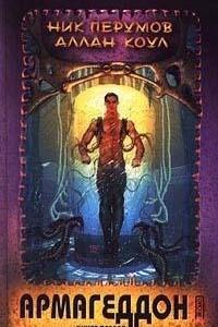 Армагеддон. Книга 1