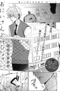 ??????????? / Oniisan to Yobinasai