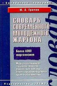 Словарь современного молодежного жаргона