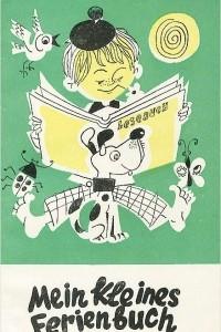 Mein kleines Ferienbuch / Почитай летом. Книга для чтения