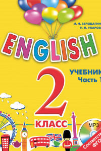 ENGLISH. 2 класс. Учебник. Часть 1 + компакт-диск MP3