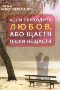 Коли приходить любов, або Щастя після нещастя