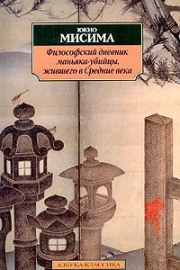 Философский дневник маньяка-убийцы, жившего в Средние века