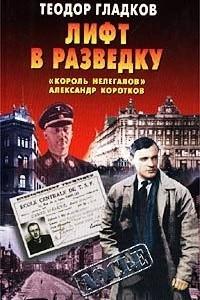 Лифт в разведку. `Король нелегалов` Александр Коротков