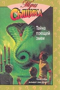 Тайна поющей змеи