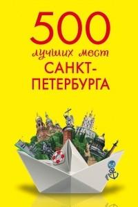 500 лучших мест Санкт-Петербурга