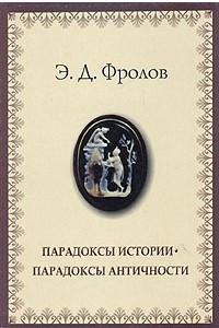 Парадоксы истории. Парадоксы античности