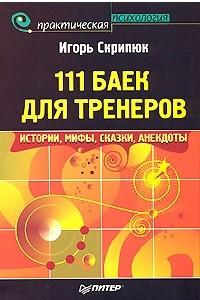 111 баек для тренеров. Истории, мифы, сказки, анекдоты
