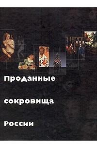 Проданные сокровища России