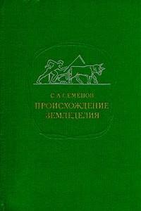 Происхождение земледелия
