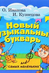 Новый музыкальный букварь для самых маленьких