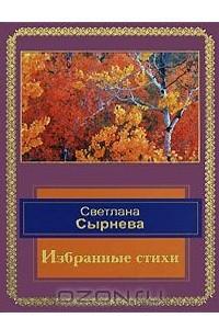 Светлана Сырнева. Избранные стихи
