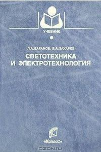 Светотехника и электротехнология