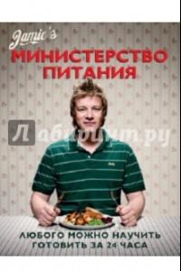 Министерство питания. Любого можно научить готовить за 24 часа